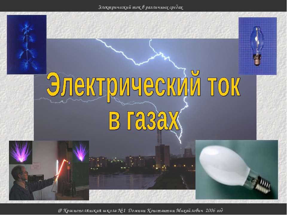 @ Краснополянская школа № 1 Домнин Константин Михайлович 2006 год Электрическ...