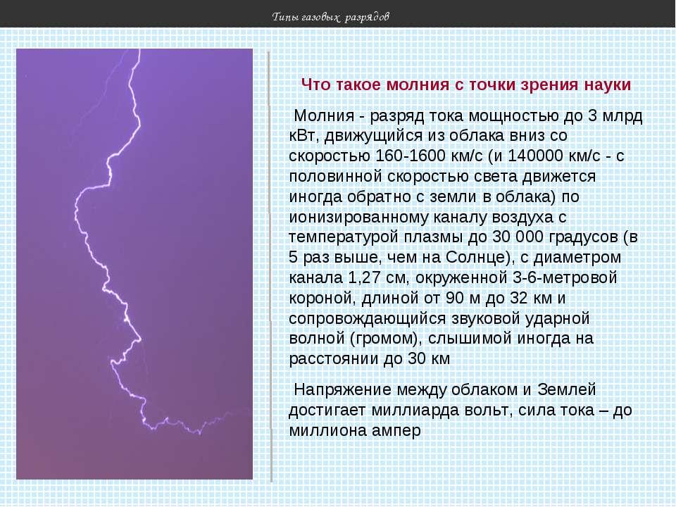 Типы газовых разрядов Что такое молния с точки зрения науки Молния - разряд т...