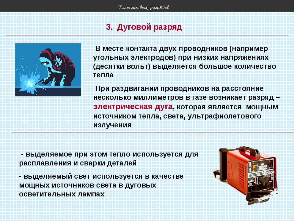 Типы газовых разрядов 3. Дуговой разряд В месте контакта двух проводников (на...