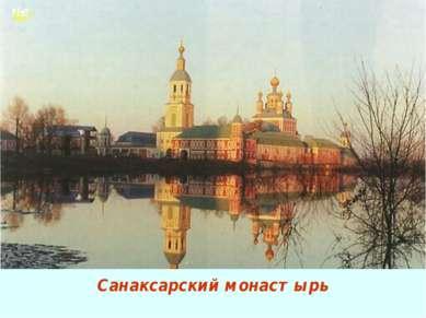 . Санаксарский монастырь №9 №7