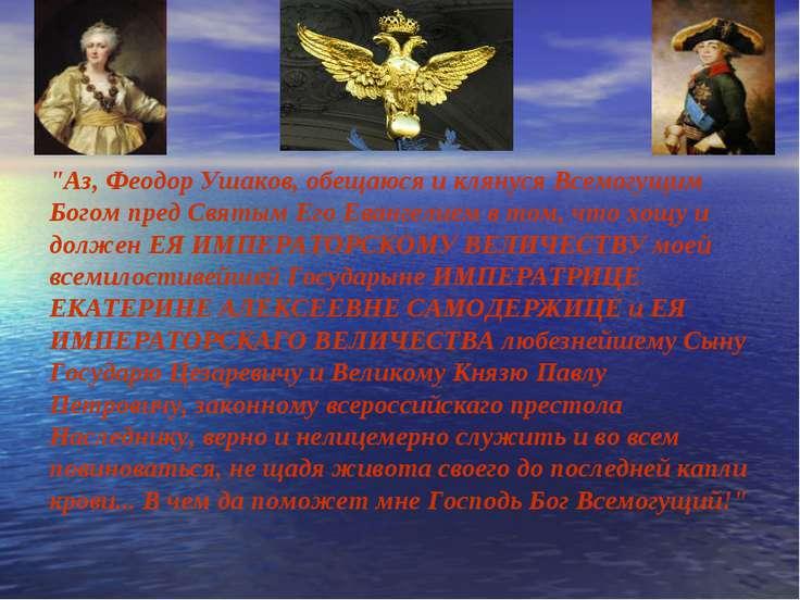 """""""Аз, Феодор Ушаков, обещаюся и клянуся Всемогущим Богом пред Святым Его Еванг..."""