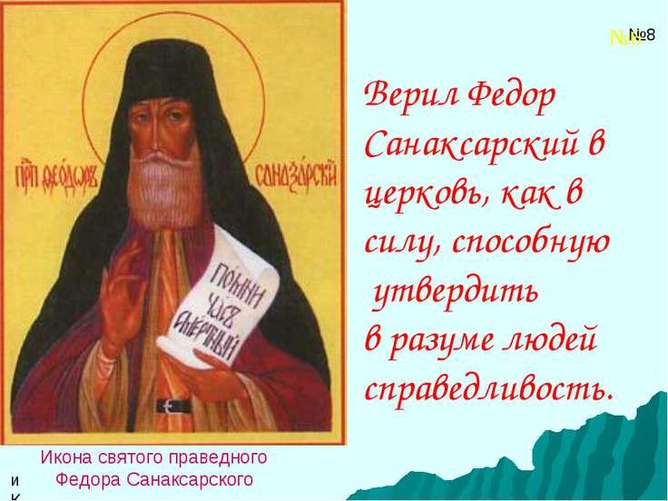 иКОНА Икона святого праведного Федора Санаксарского Верил Федор Санаксарский ...