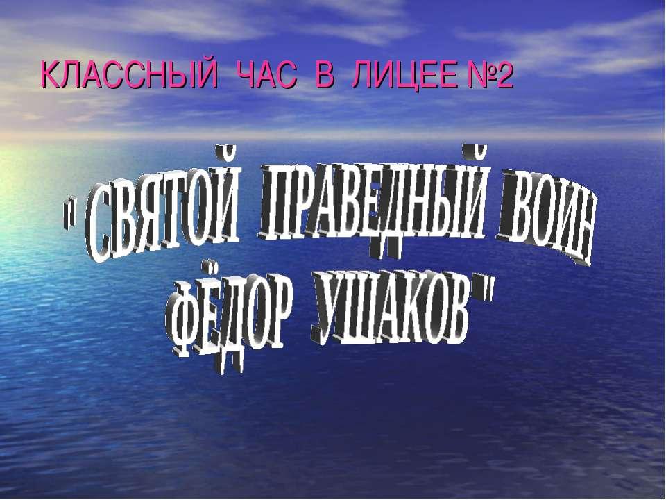 КЛАССНЫЙ ЧАС В ЛИЦЕЕ №2