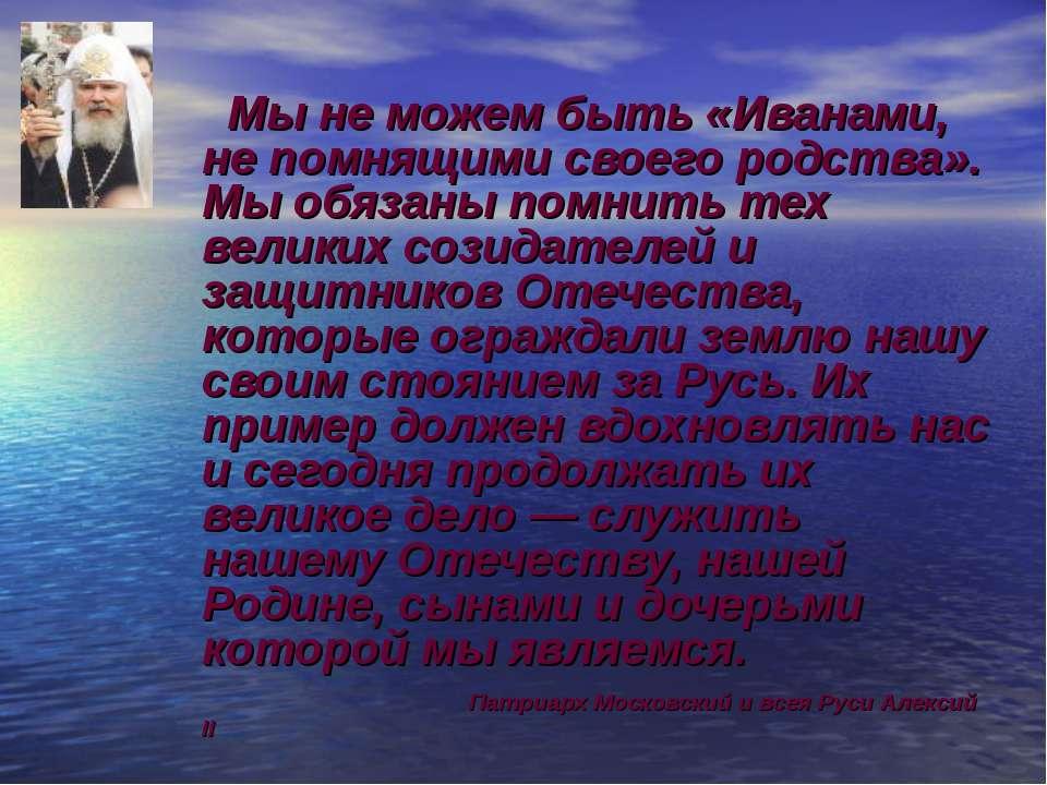 Мы не можем быть «Иванами, не помнящими своего родства». Мы обязаны помнить т...