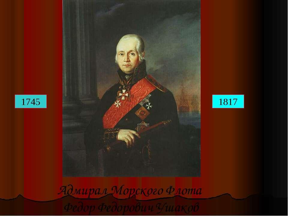 Адмирал Морского Флота Федор Федорович Ушаков 1745 1817
