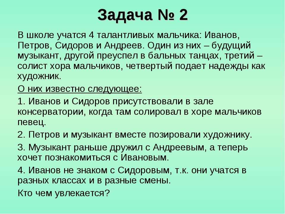 Задача № 2 В школе учатся 4 талантливых мальчика: Иванов, Петров, Сидоров и А...