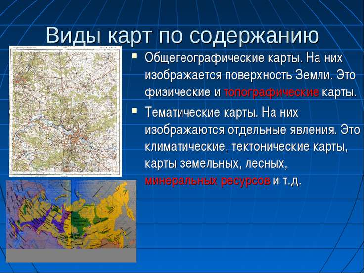 Виды карт по содержанию Общегеографические карты. На них изображается поверхн...