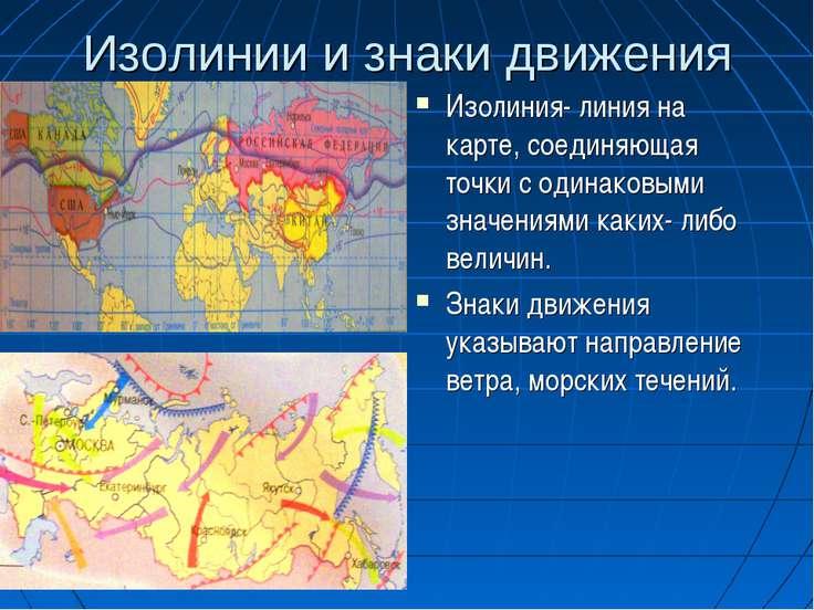 Изолинии и знаки движения Изолиния- линия на карте, соединяющая точки с одина...