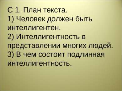 С 1. План текста. 1) Человек должен быть интеллигентен. 2) Интеллигентность в...