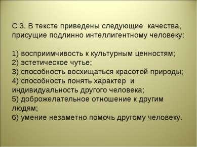 С 3. В тексте приведены следующие качества, присущие подлинно интеллигентному...