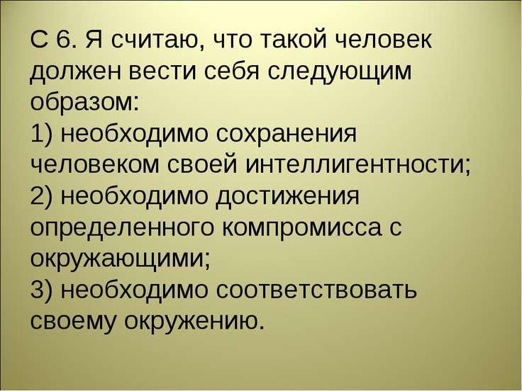 С 6. Я считаю, что такой человек должен вести себя следующим образом: 1) необ...