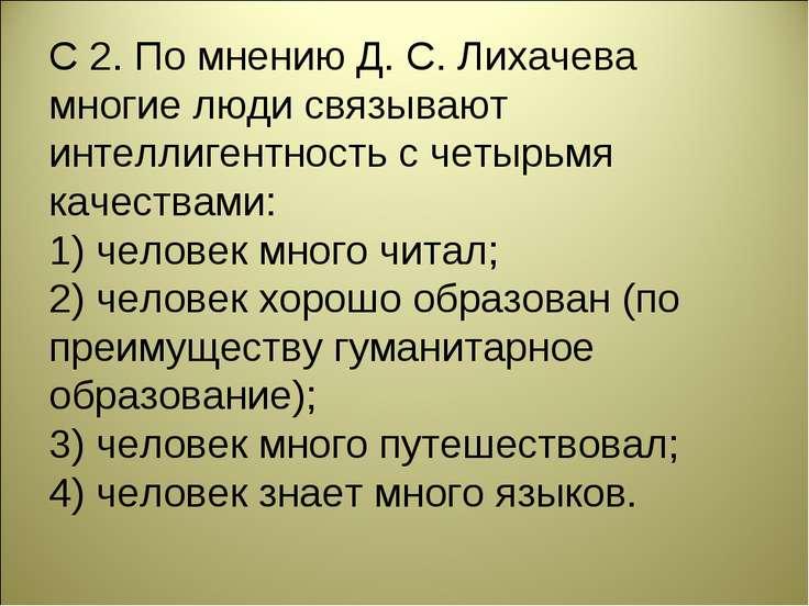 С 2. По мнению Д. С. Лихачева многие люди связывают интеллигентность с четырь...