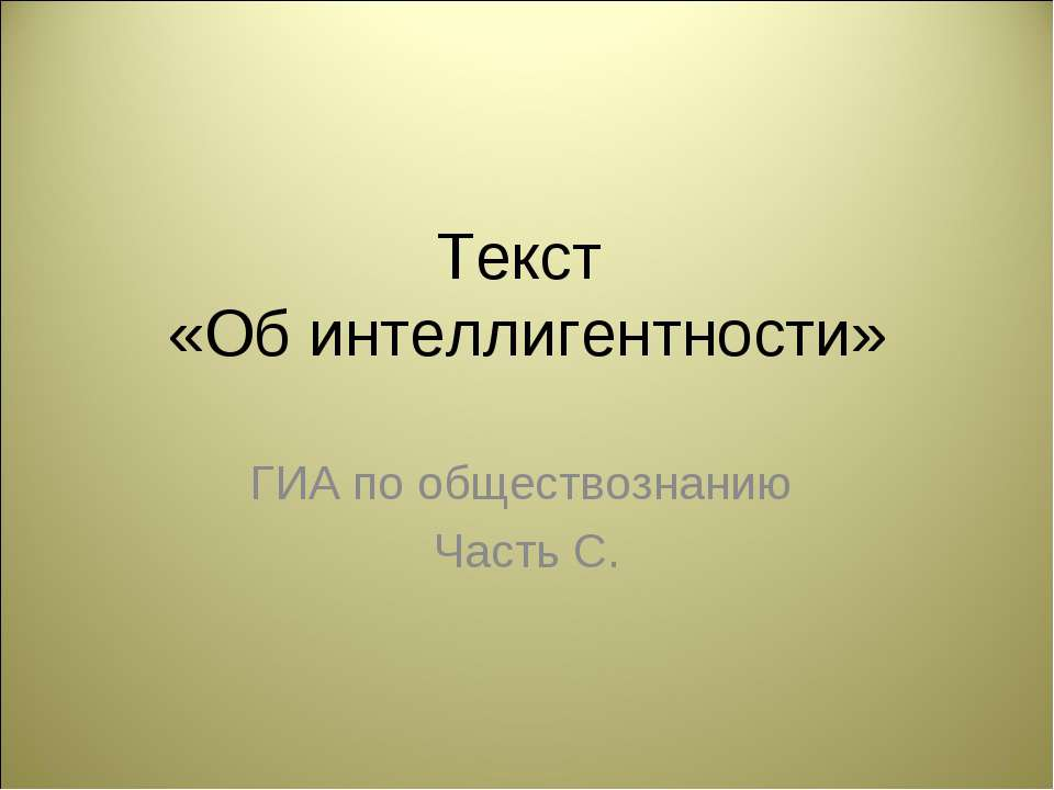 Текст «Об интеллигентности» ГИА по обществознанию Часть С.