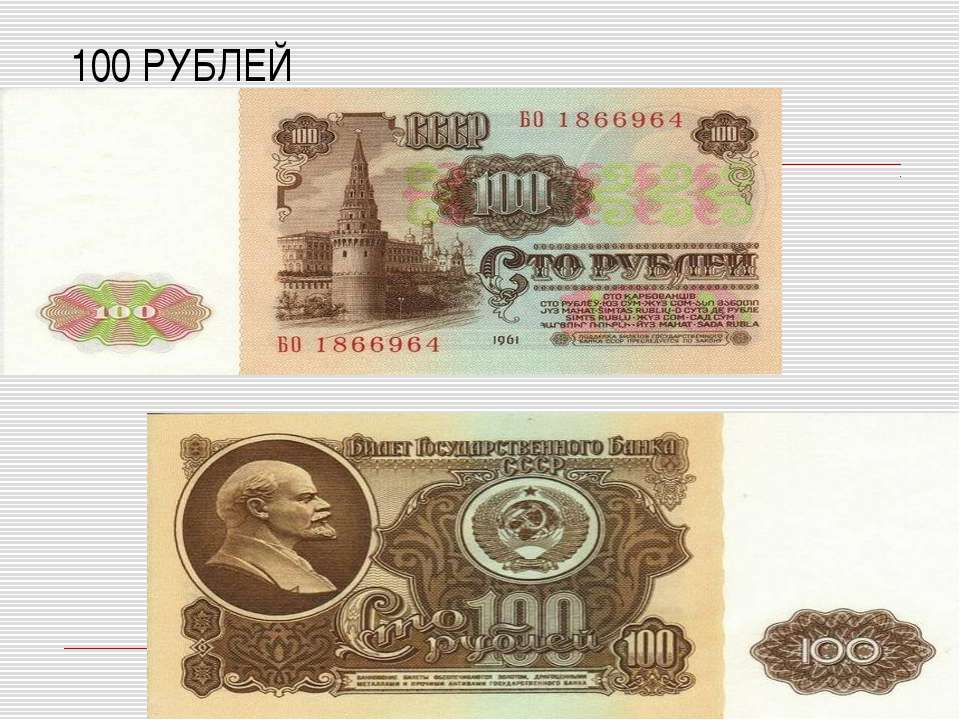 100 РУБЛЕЙ