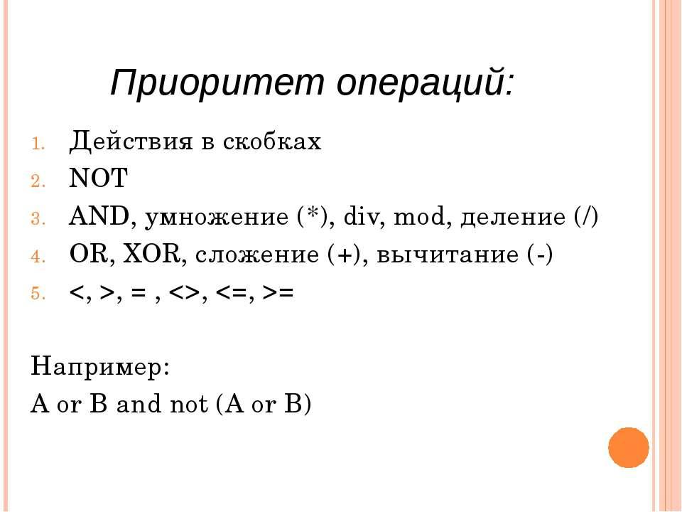 Приоритет операций: Действия в скобках NOT AND, умножение (*), div, mod, деле...