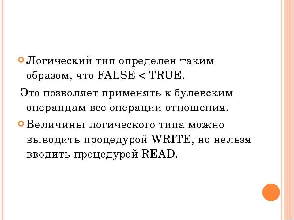 Логический тип определен таким образом, что FALSE < TRUE. Это позволяет приме...