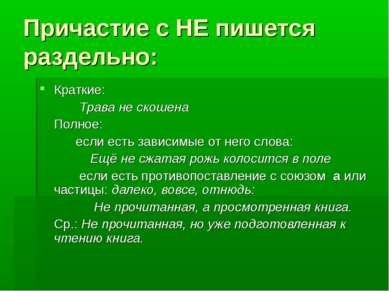 Причастие с НЕ пишется раздельно: Краткие: Трава не скошена Полное: если есть...