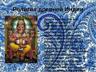 Религия древней Индии Важная особенность всех индийских религий - интровертив...