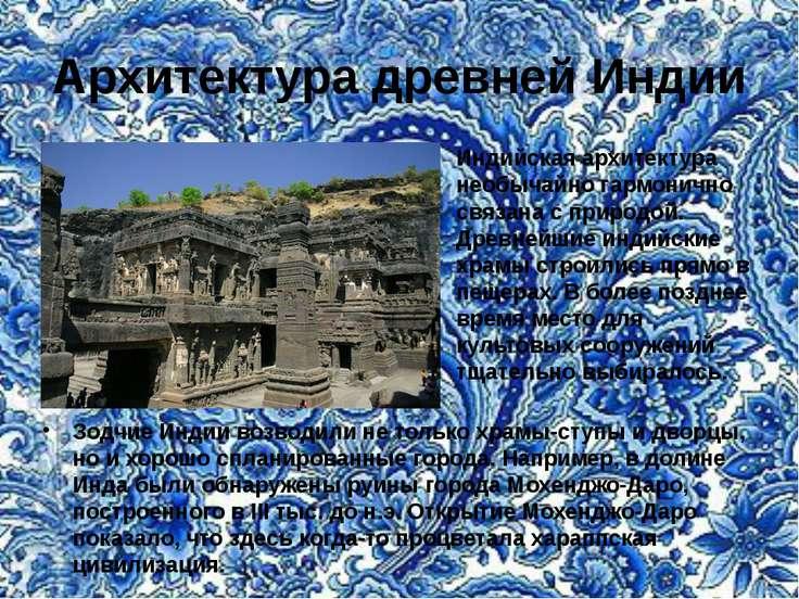 Архитектура древней Индии Индийская архитектура необычайно гармонично связана...