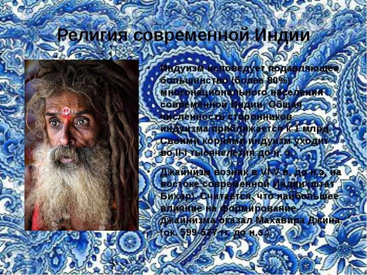 Религия современной Индии Индуизм исповедует подавляющее большинство (более 8...