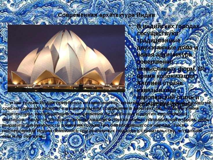 Современная архитектура Индии и как только Индия приобрела независимость, про...