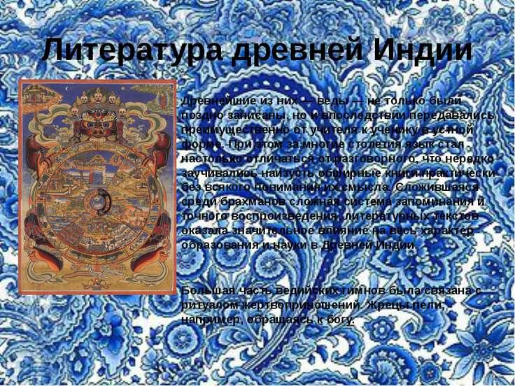 Литература древней Индии Древнейшие из них — веды — не только были поздно зап...