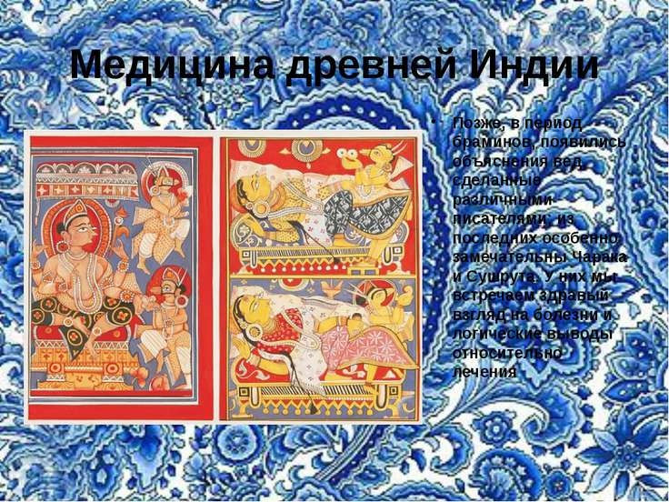 Медицина древней Индии Позже, в период браминов, появились объяснения вед, сд...