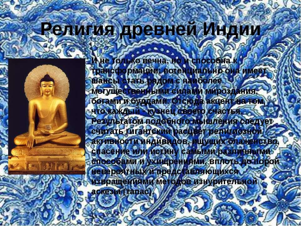 Религия древней Индии И не только вечна, но и способна к трансформации: потен...