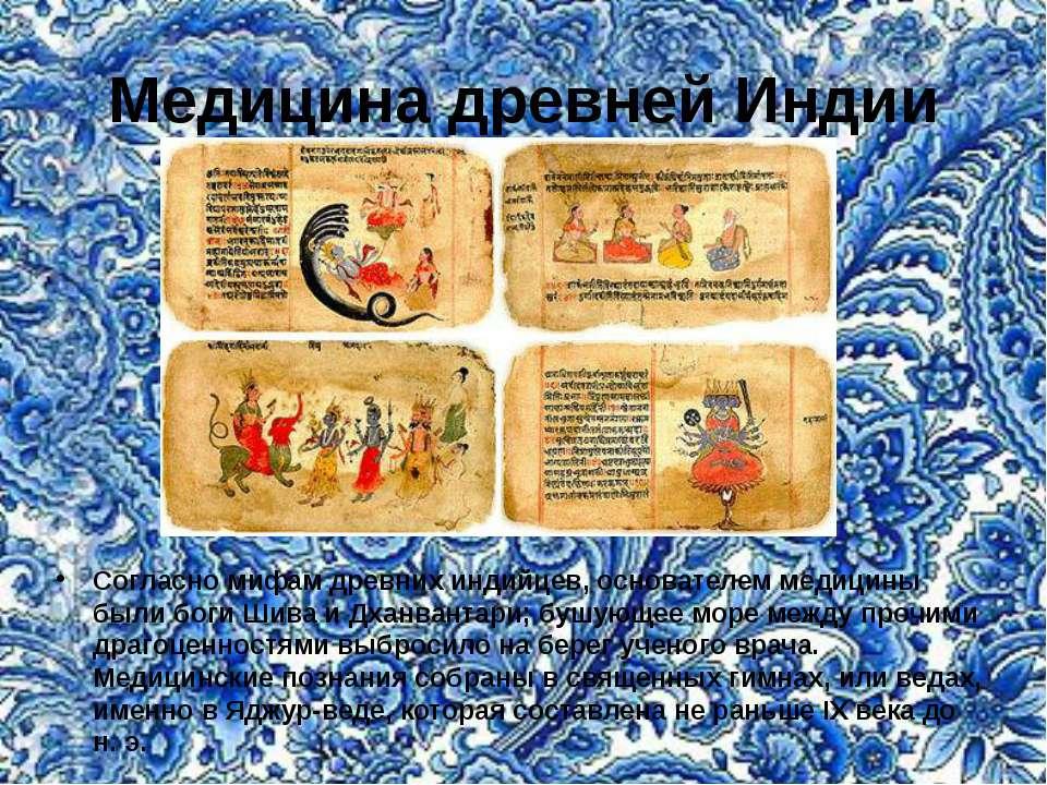 Медицина древней Индии Согласно мифам древних индийцев, основателем медицины ...
