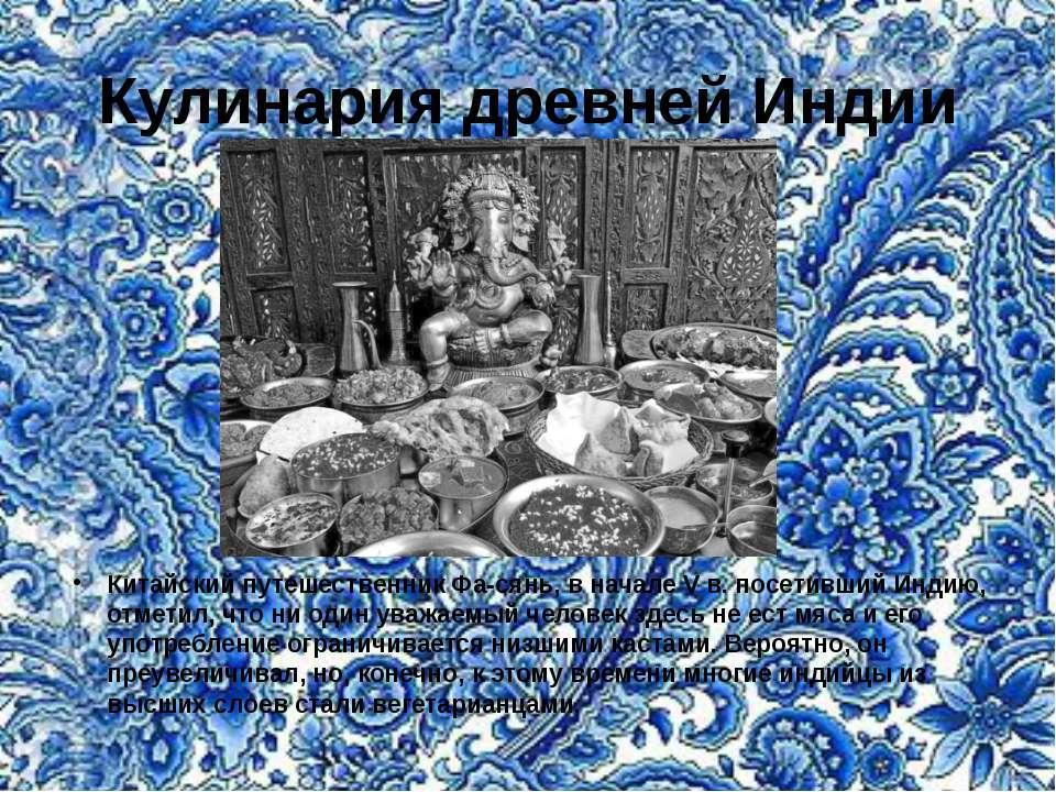 Кулинария древней Индии Китайский путешественник Фа-сянь, в начале V в. посет...