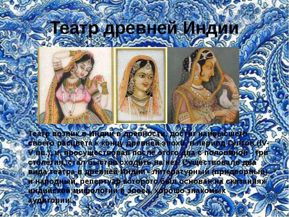 Театр древней Индии Театр возник в Индии в древности, достиг наивысшего своег...