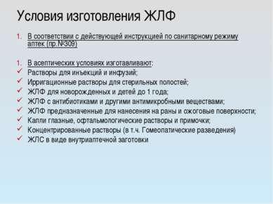 Условия изготовления ЖЛФ В соответствии с действующей инструкцией по санитарн...