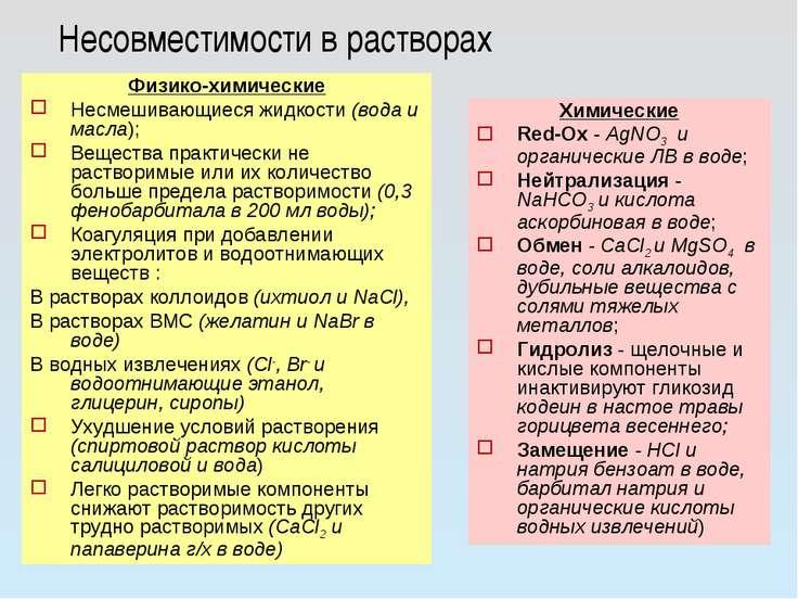 Несовместимости в растворах Физико-химические Несмешивающиеся жидкости (вода ...