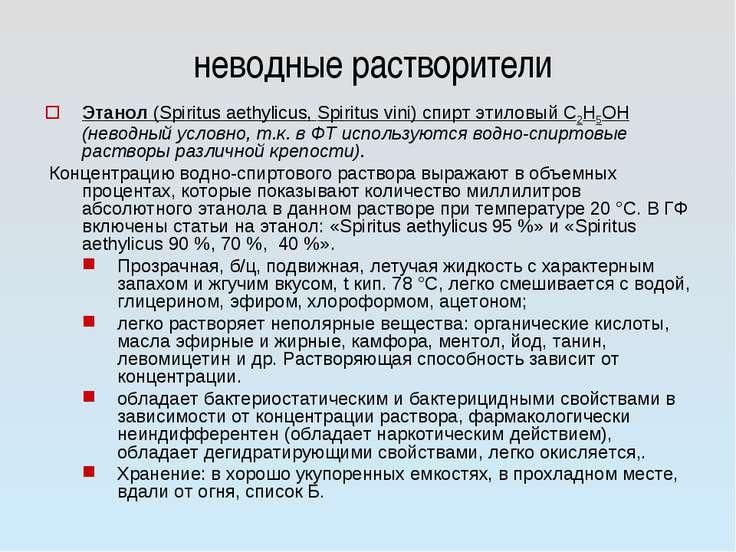 неводные растворители Этанол (Spiritus aethylicus, Spiritus vini) cпирт этило...