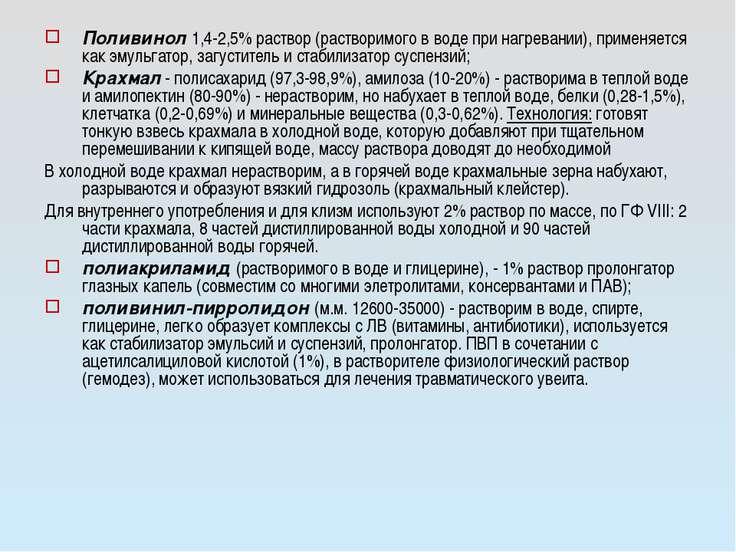 Поливинол 1,4-2,5% раствор (растворимого в воде при нагревании), применяется ...