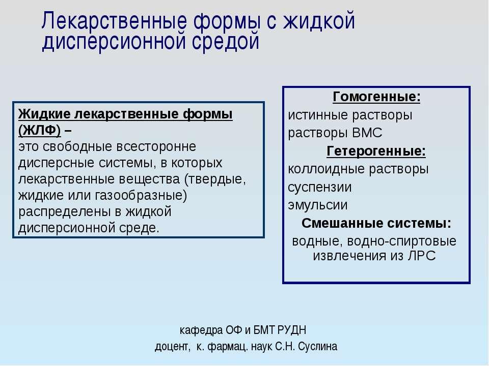 кафедра ОФ и БМТ РУДН доцент, к. фармац. наук С.Н. Суслина Лекарственные форм...