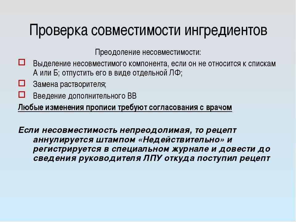 Проверка совместимости ингредиентов Преодоление несовместимости: Выделение не...