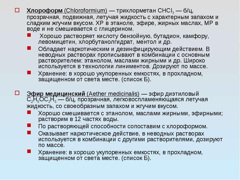 Xлороформ (Chloroformium) — трихлорметан СНСl3 — б/ц, прозрачная, подвижная, ...