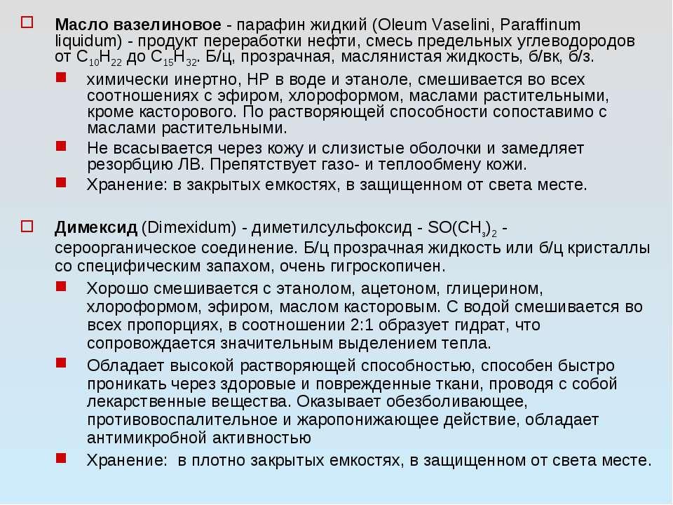 Масло вазелиновое - парафин жидкий (Oleum Vaselini, Paraffinum liquidum) - пр...