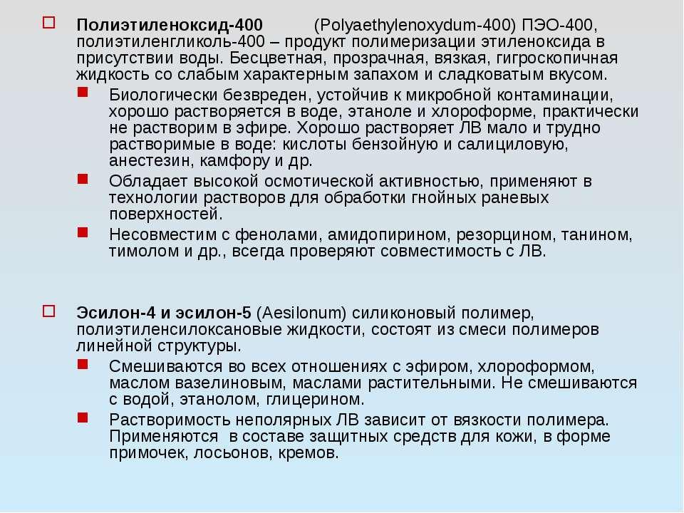 Полиэтиленоксид-400 (Polyaethylenoxydum-400) ПЭО-400, полиэтиленгликоль-400 –...