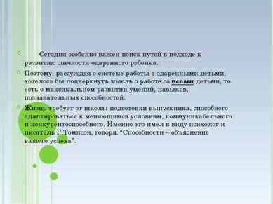 Сегодня особенно важен поиск путей в подходе к развитию личности одаренного р...
