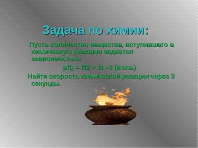 Задача по химии: Пусть количество вещества, вступившего в химическую реакцию ...