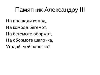 Памятник Александру III На площади комод, На комоде бегемот, На бегемоте обор...