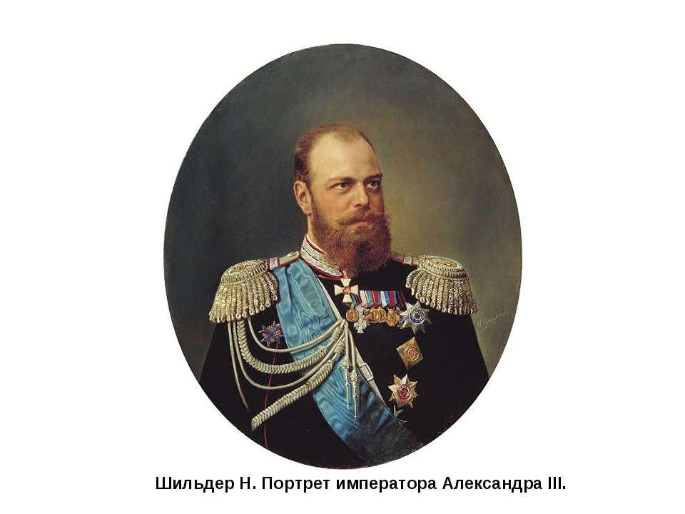 Шильдер Н. Портрет императора Александра III.