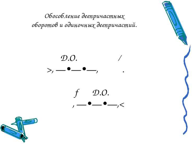 Д.О. ← >, —•—•—,‗‗‗‗‗. → Д.О. ‗‗‗‗, —•—•—,< Обособление деепричастных оборото...