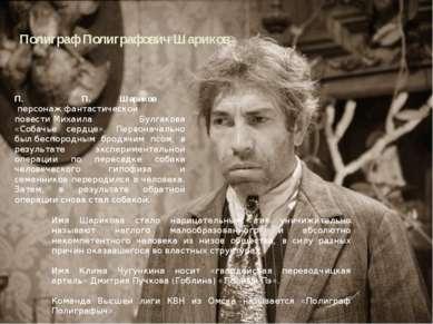 Полиграф Полиграфович Шариков П. П. Шариков персонажфантастической повести...