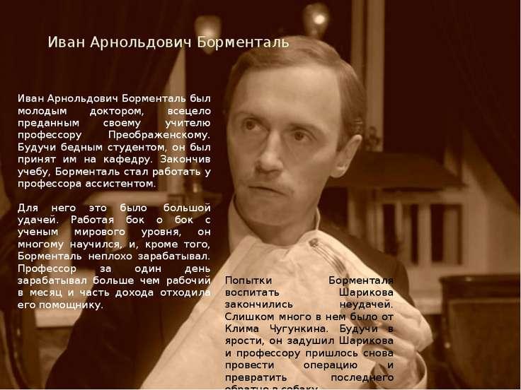 Иван Арнольдович Борменталь Иван Арнольдович Борменталь был молодым доктором,...