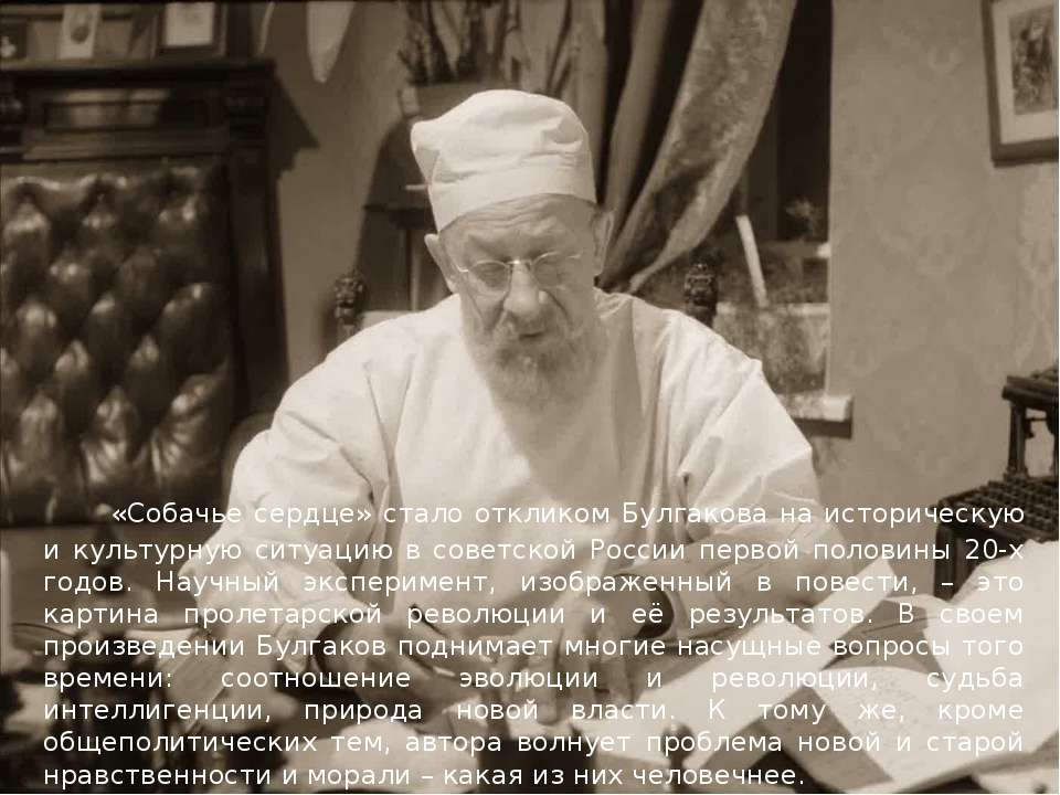 «Собачье сердце» стало откликом Булгакова на историческую и культурную ситуац...