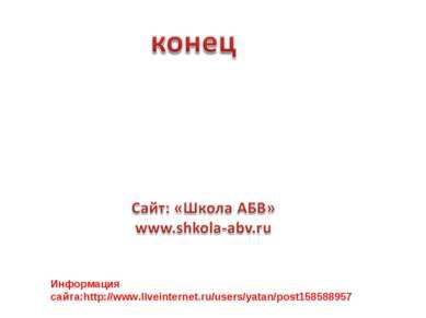 Информация сайта:http://www.liveinternet.ru/users/yatan/post158588957