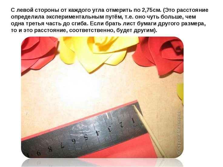 С левой стороны от каждого угла отмерить по 2,75см. (Это расстояние определил...